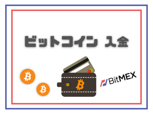 ビットメックス_使い方_入金