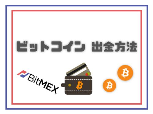 ビットメックス_使い方_出金方法