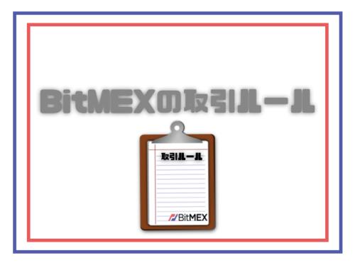 BitMEX_使い方_ルール
