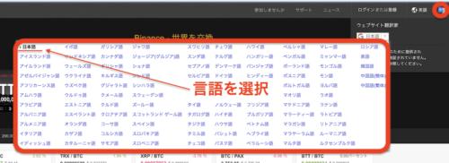 バイナンス_ホームページ_日本語に対応