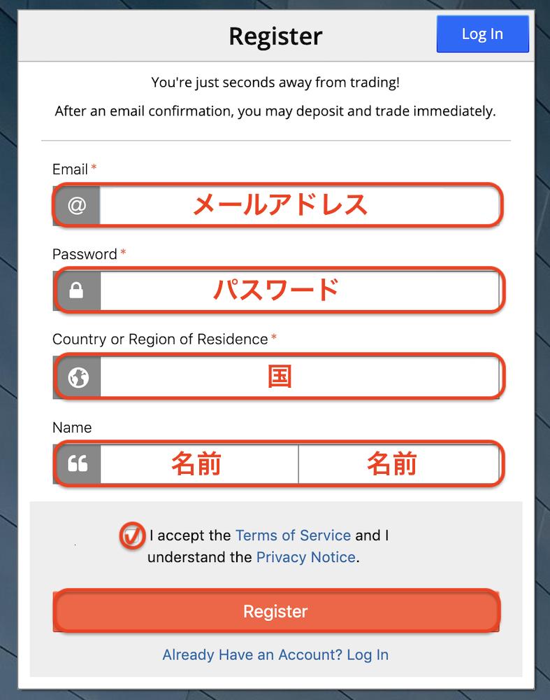 BitMEX-使い方-登録方法2