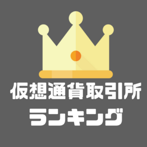 BitMEX_国内取引所おすすめ