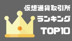 BitMEX_使い方_国内取引所ランキング