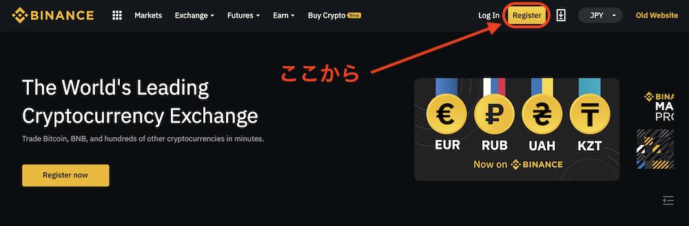 BINANCE-ホームページ-登録方法1