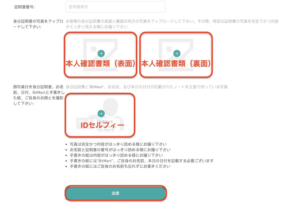 BitMart-登録方法-本人確認4