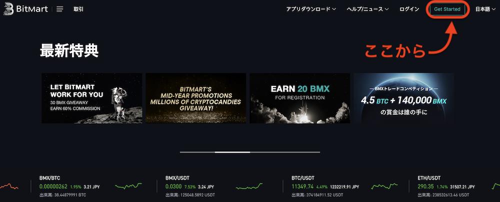 BitMart-登録方法-登録1