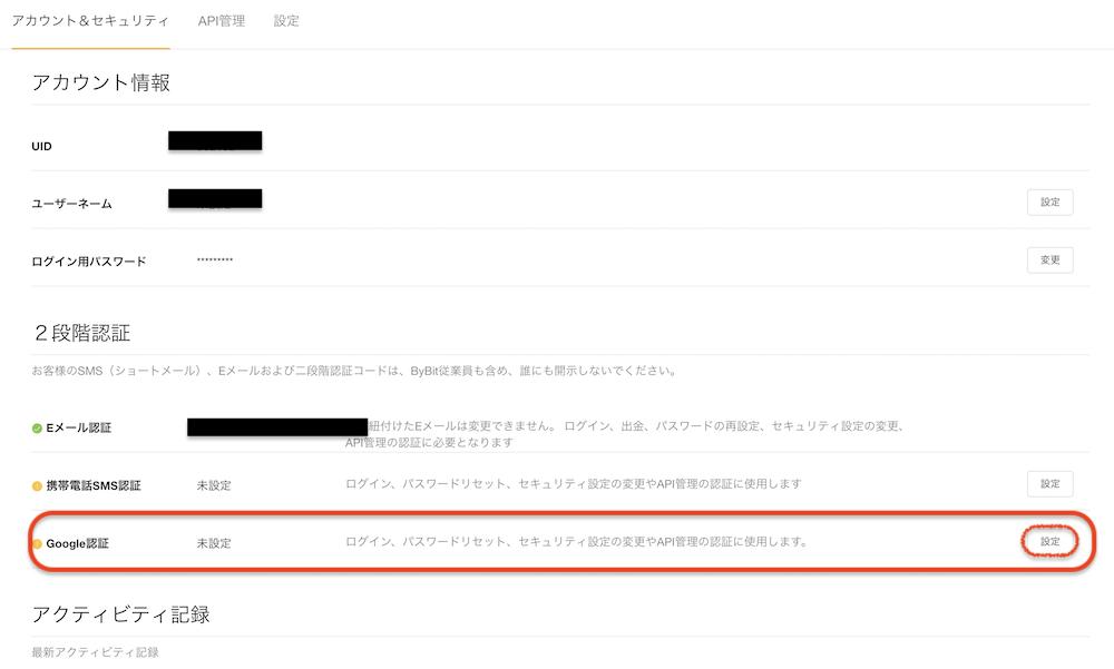 bybit-使い方-二段階認証2