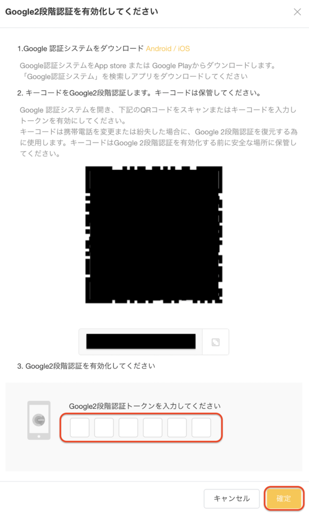 bybit-使い方-二段階認証5