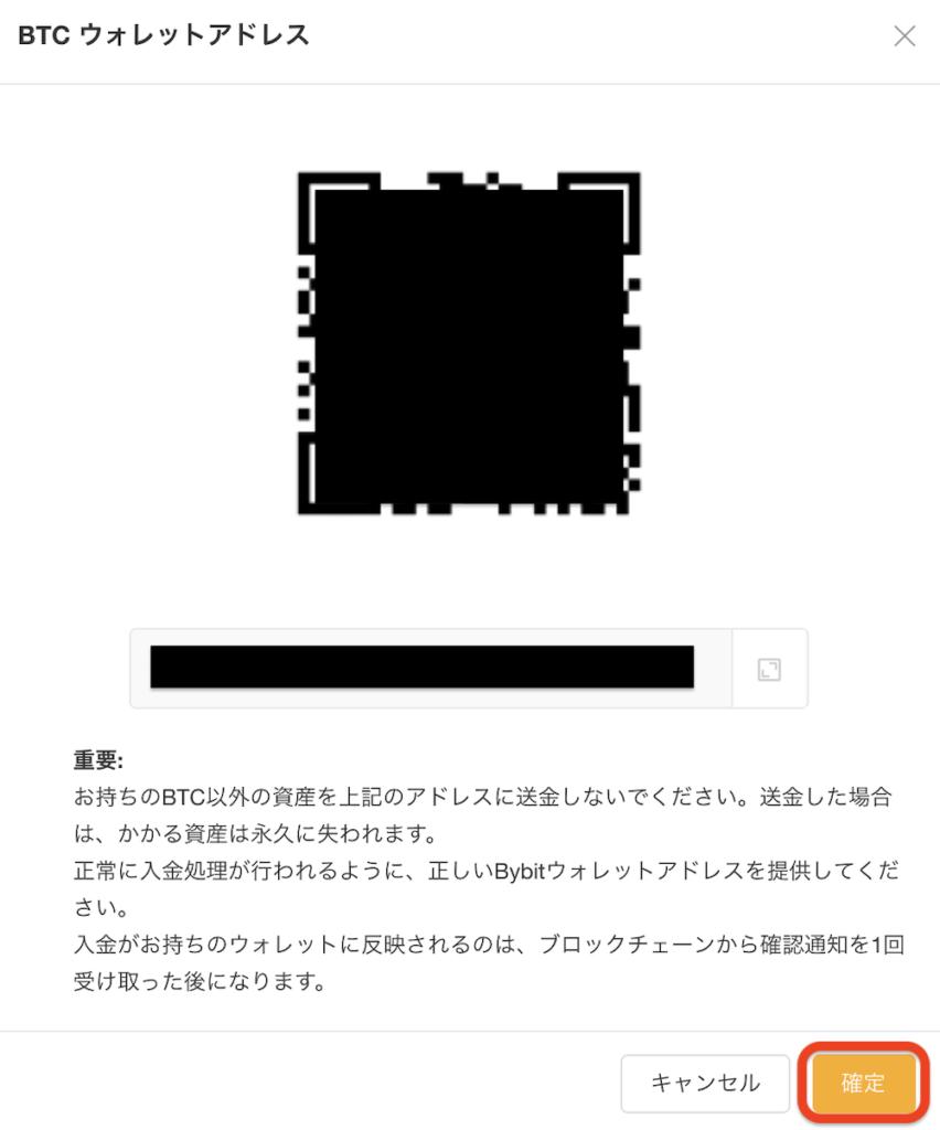 bybit-使い方-入金3