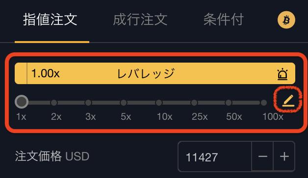 bybit-使い方-取引2