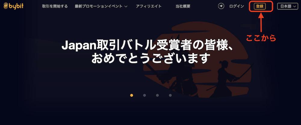 bybit-使い方-口座開設1