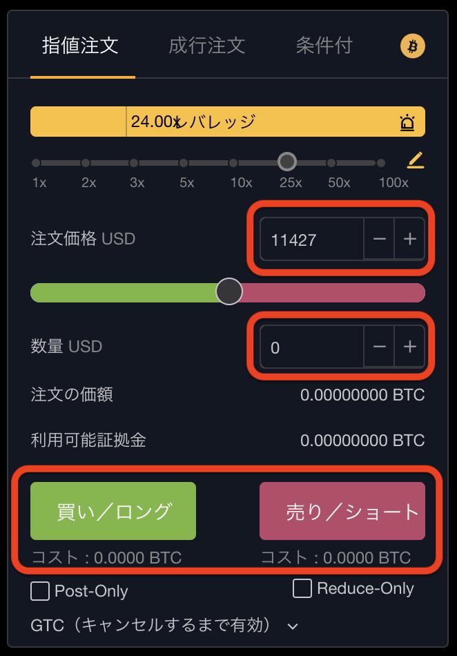 bybit-使い方-取引4