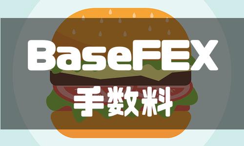 BaseFEX(ベースフェックス)の手数料を徹底解説!