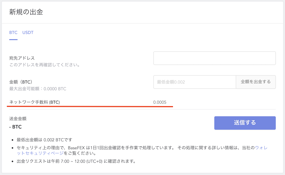 BaseFEX-手数料-入出金手数料