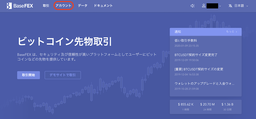BaseFEX-特徴-登録2