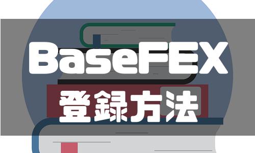 BaseFEX(ベースフェックス)の5つの特徴と口座登録方法を徹底解説!