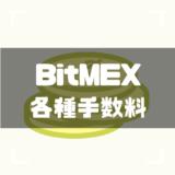 BitMEX-手数料-アイキャッチ