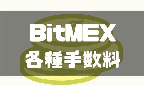 BitMEX(ビットメックス)の手数料|安くする3つの方法も徹底解説