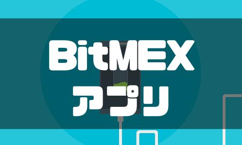BitMEX(ビットメックス)はアプリで使える?スマホでの使い方とは