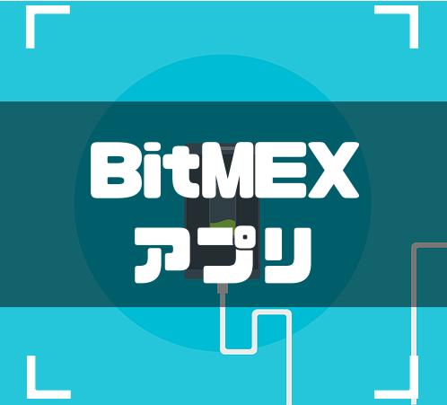 BitMEX-アプリ-アイキャッチ
