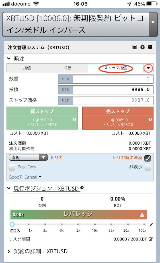 BitMEX-アプリ-ストップ指値
