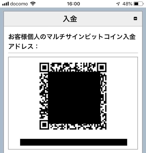 BitMEX-アプリ-スマホで使う方法3