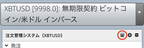 BitMEX-アプリ-便利