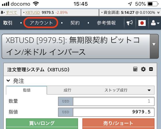BitMEX-アプリ-入金1