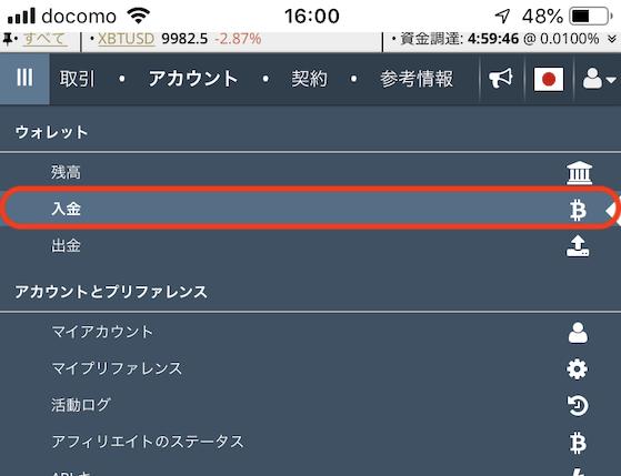 BitMEX-アプリ-入金2