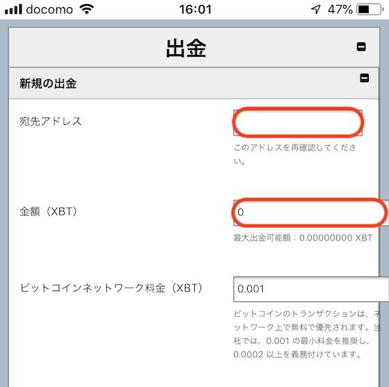 BitMEX-アプリ-出金2