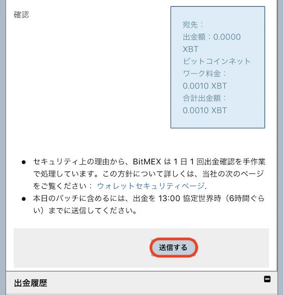 BitMEX-アプリ-出金3