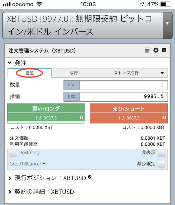 BitMEX-アプリ-指値