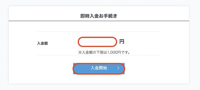 BINANCE -入金-入金2