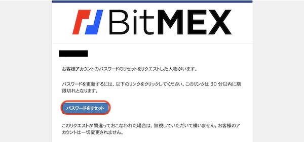 BitMEX-ログイン-パスリセット3