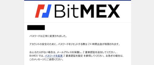 BitMEX-ログイン-パスリセット5