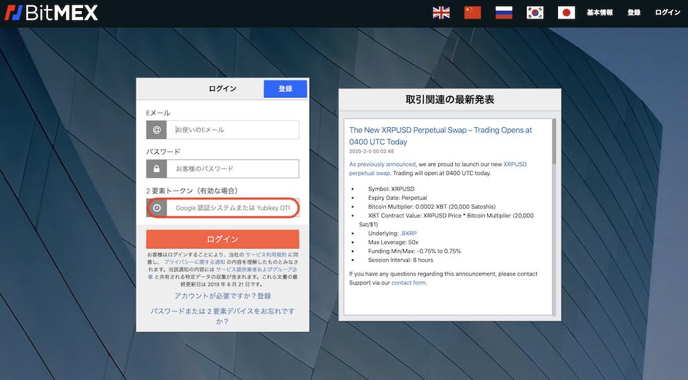 BitMEX-ログイン-ログイン3