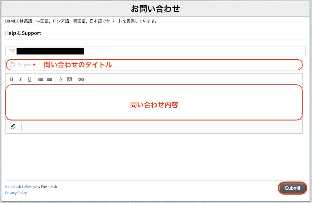 BitMEX-ログイン-問い合わせ2
