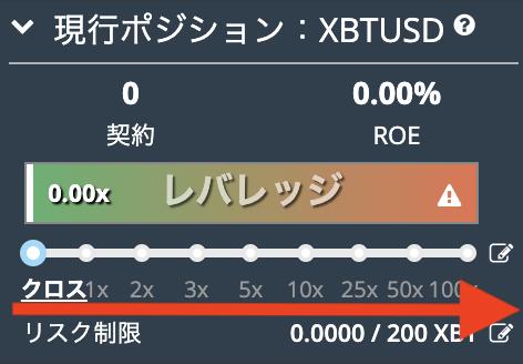 Bitmex-レバレッジ-設定2