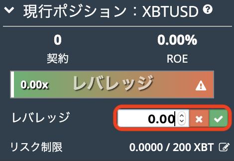 Bitmex-レバレッジ-設定3