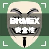 Bitmex-安全-アイキャッチ