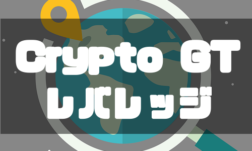 CryptoGT(クリプトGT)世界一への挑戦~BitMEX超え最大レバレッジ500倍!~
