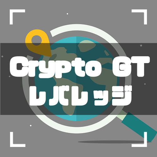 Crypto GT-レバレッジ
