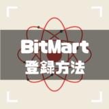 bitMart-登録方法-アイキャッチ