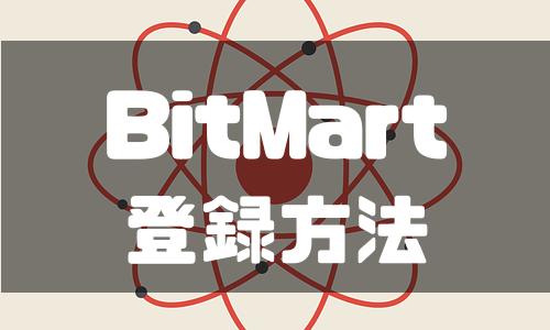 BitMart(ビットマート)の登録方法と本人確認方法を徹底解説
