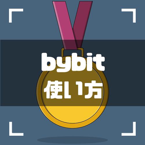 bybit-使い方-アイキャッチ
