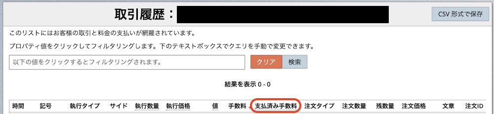 BitMEX-手数料-取引手数料の確認2