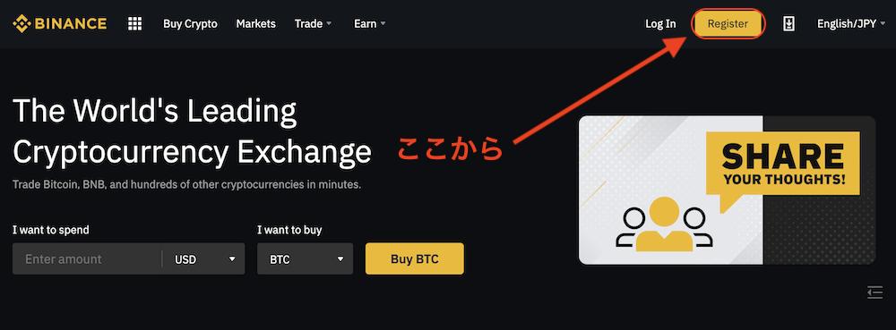 BINANCE -ホームページ-登録1