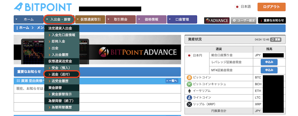 BINANCE -入金-入金1