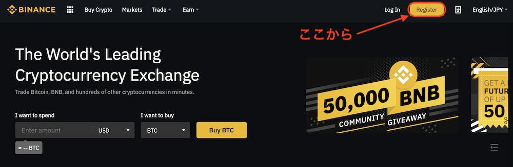 BINANCE-特徴-登録1