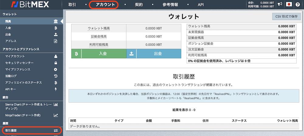 BitMEX-手数料-取引手数料の確認1